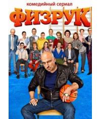 Физрук (1-4 сезон) [4 DVD]