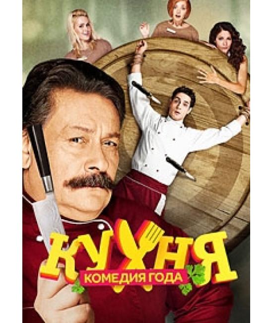 Кухня [3 DVD]