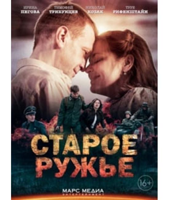 Старое ружьё [DVD]
