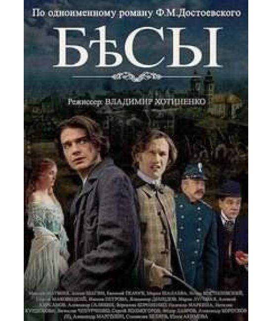 Бесы [DVD]