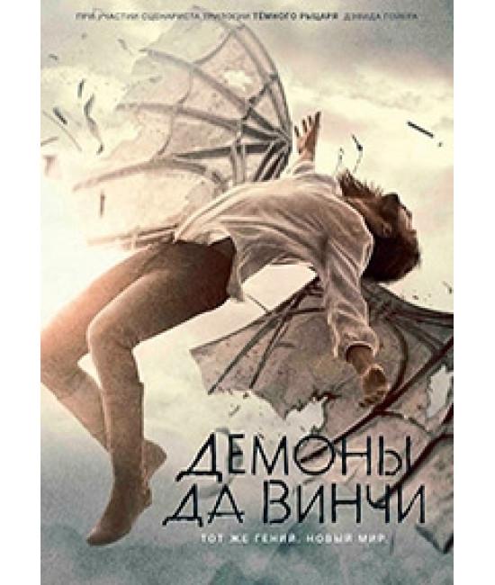 Демоны да Винчи (1-2 сезон) [2 DVD]