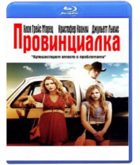Провинциалка [Blu-Ray]