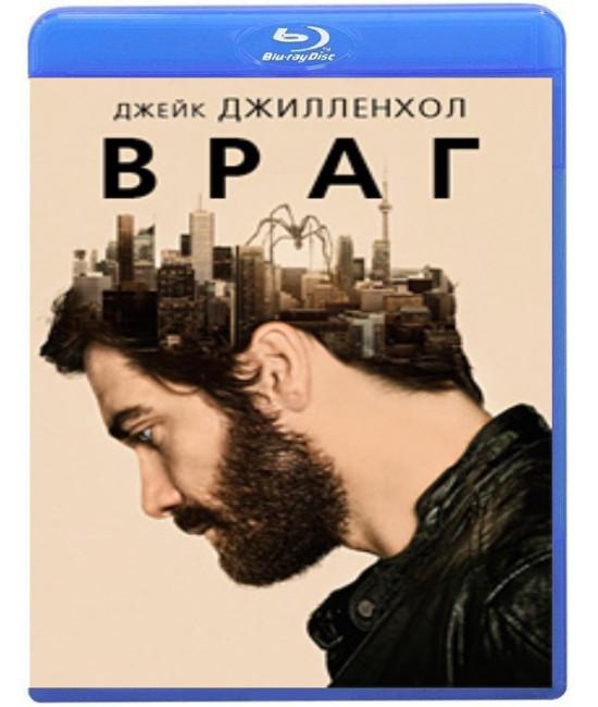Враг [Blu-ray]