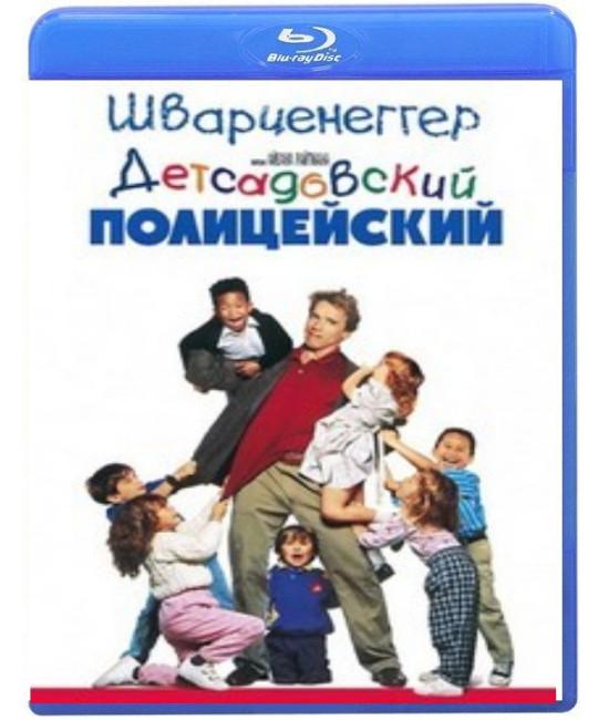 Детсадовский полицейский [Blu-Ray]
