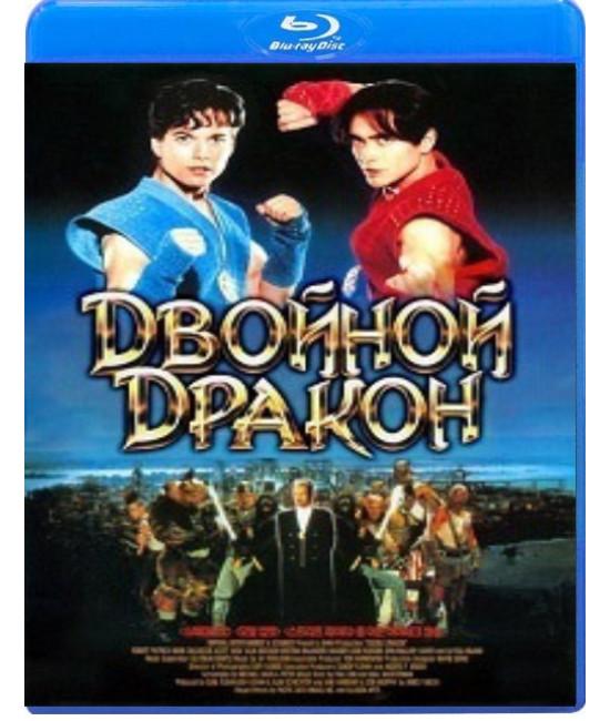 Двойной дракон [Blu-Ray]
