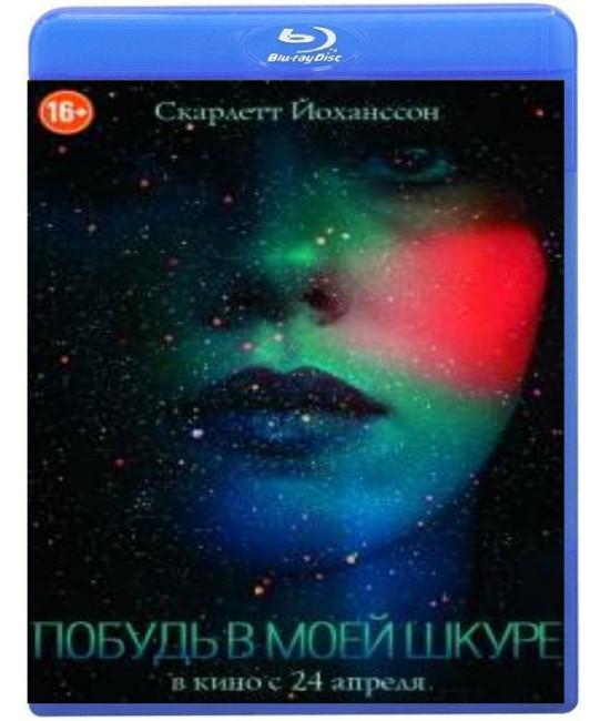 Побудь в моей шкуре (Под кожей) [Blu-Ray]