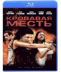 Кровавая месть [Blu-Ray]
