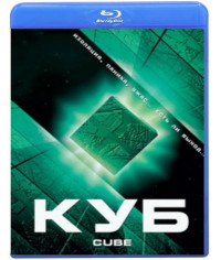 Куб [Blu-ray]