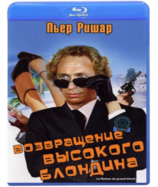 Возвращение высокого блондина [Blu-ray]