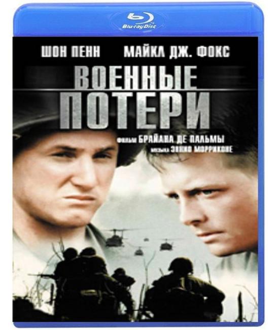 Военные потери (Список погибших, Жертвы войны) [Blu-ray]