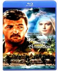 Бог знает, мистер Аллисон [Blu-ray]