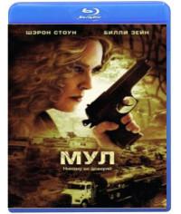 Мул [Blu-ray]