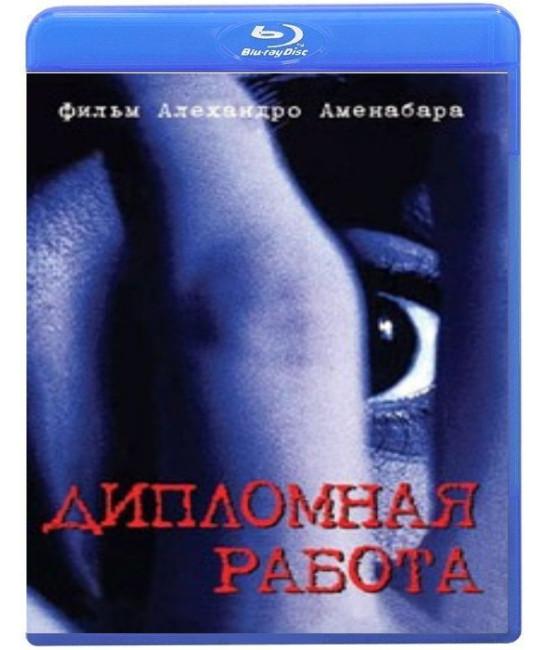 Дипломная работа (Опасная находка) [Blu-ray]