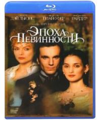 Эпоха невинности [Blu-Ray]