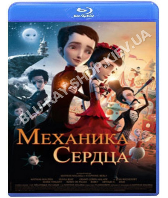 Механика сердца [Blu-ray]