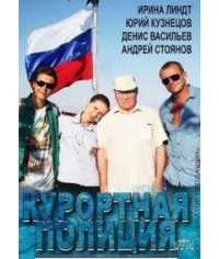 Курортная полиция [2 DVD]