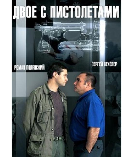 Двое с пистолетами [DVD]