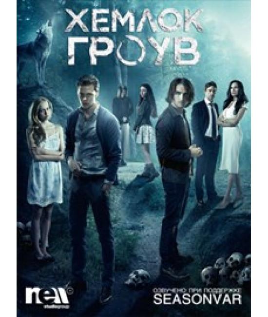 Хемлок Гроув (2 сезон) [DVD]