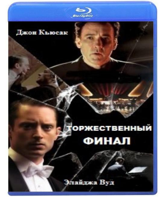 Торжественный финал [Blu-ray]