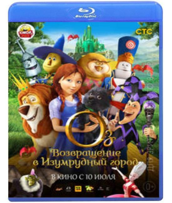 Оз: Возвращение в Изумрудный Город [Blu-ray]