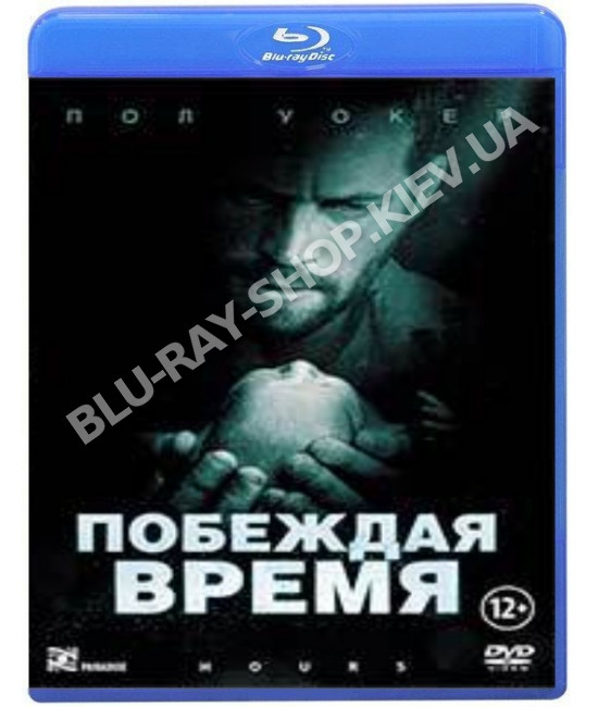 Побеждая время [Blu-ray]