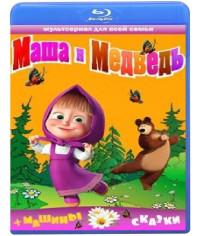 Маша и Медведь (1-67 серии) + Машины сказки (1-26) [2 Blu-ray]