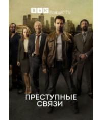 Преступные связи [DVD]