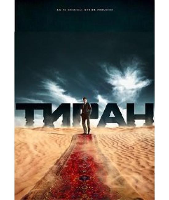 Тиран (1-3 сезон) [3 DVD]