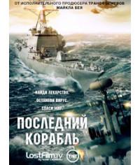 Последний корабль (1-4 сезон) [4 DVD]
