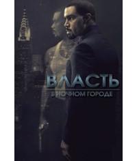 Власть в ночном городе (1-5 сезон) [5 DVD]