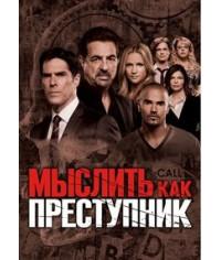 Мыслить как преступник 1-15 сезон [15 DVD]