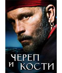 Череп и кости [DVD]