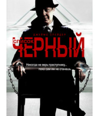 Черный список (1-4 сезон) [4 DVD]