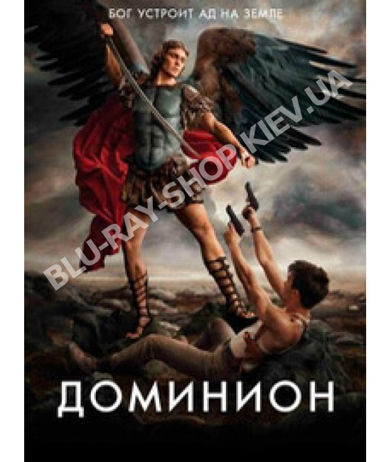 Доминион [DVD]