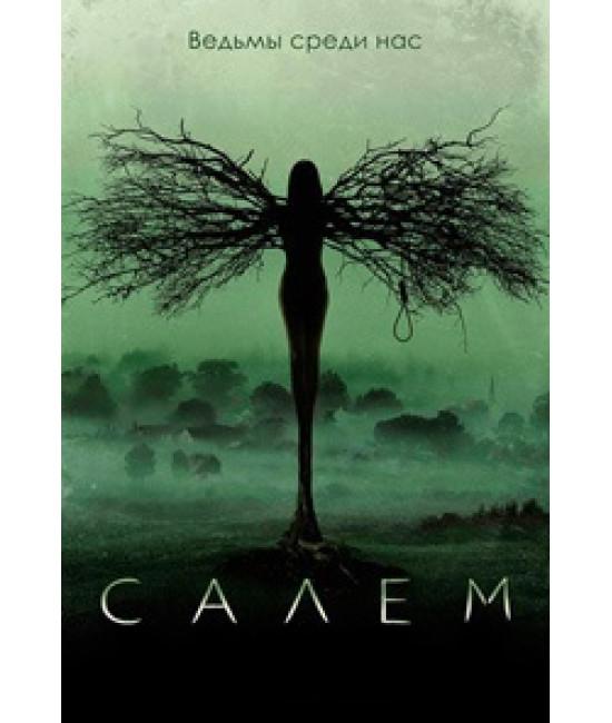 Салем [DVD]