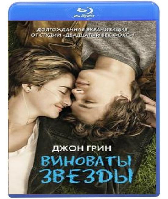Виноваты звезды [Blu-ray]