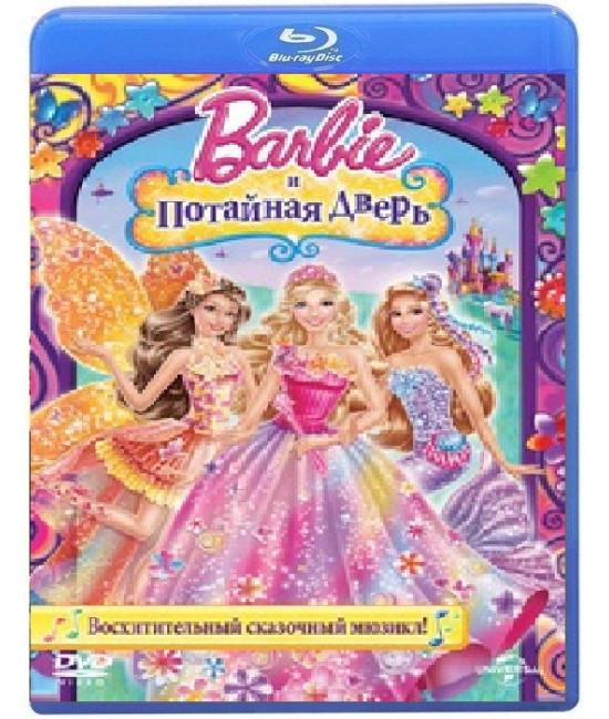Барби и потайная дверь [Blu-ray]