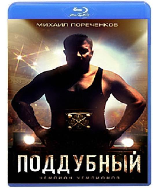 Поддубный [Blu-ray]