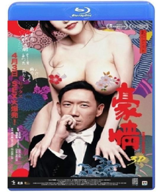 Голые амбиции [3D/2D Blu-Ray]