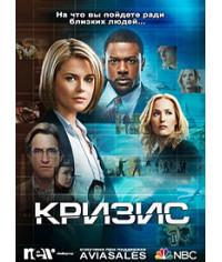 Кризис [2 DVD]