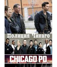 Полиция Чикаго (1-3 сезон) [3 DVD]