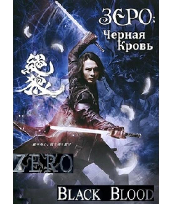 Зеро: Черная кровь [DVD]