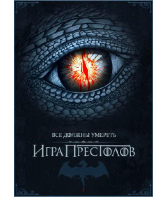 Игра престолов (1-8 сезоны) [8 DVD]