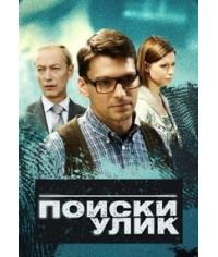 Поиски улик [DVD]