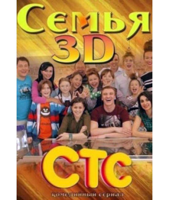 Семья 3D [DVD]