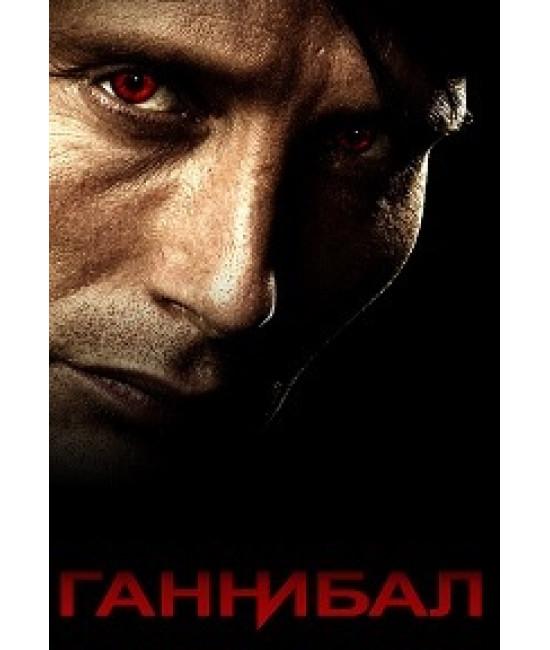 Ганнибал (1-2 сезон) [2 DVD]
