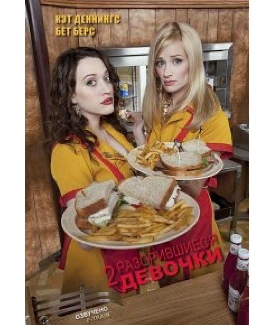 Две девицы на мели (Две разорившиеся девочки) (1-3 сезон) [DVD]