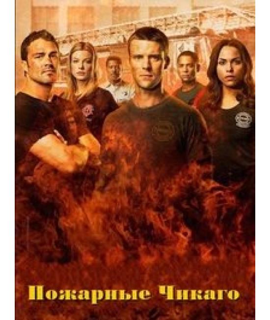Пожарные Чикаго (1-4 сезон) [4 DVD]