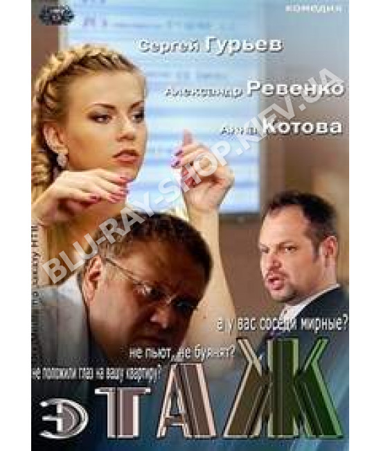 Этаж [2 DVD]
