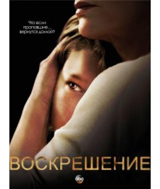 Воскрешение [DVD]